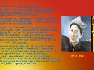 Бауыржан Момышұлы(24 желтоқсан1910- 10 маусым1982) —Кеңес одағының баты