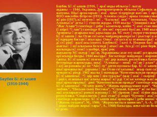 Баубек Бұлқышев(1916,Қарағанды облысы Ұлытау ауданы—1944,Украина,Днепро