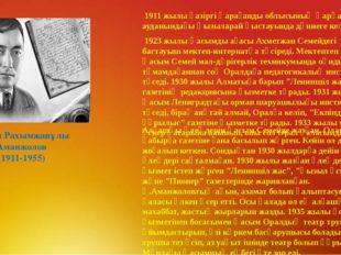 Қасым Рахымжанұлы Аманжолов (1911-1955) 1911 жылы қазіргі Қарағанды облысының