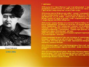 Өмірбаяны 1918жылы23 сәуірдеШығыс Қазақстан облысыныңҰлан ауданындадүние
