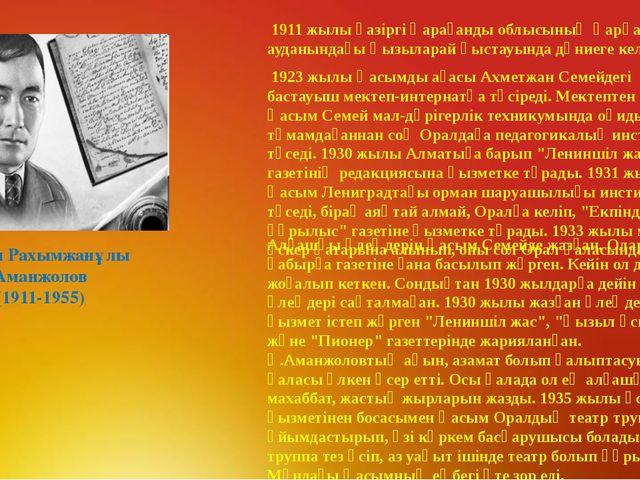 Қасым Рахымжанұлы Аманжолов (1911-1955) 1911 жылы қазіргі Қарағанды облысының...