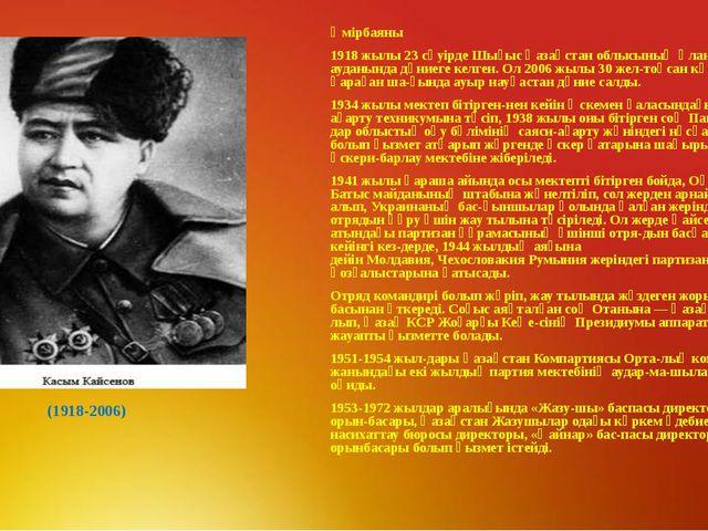 Өмірбаяны 1918жылы23 сәуірдеШығыс Қазақстан облысыныңҰлан ауданындадүние...