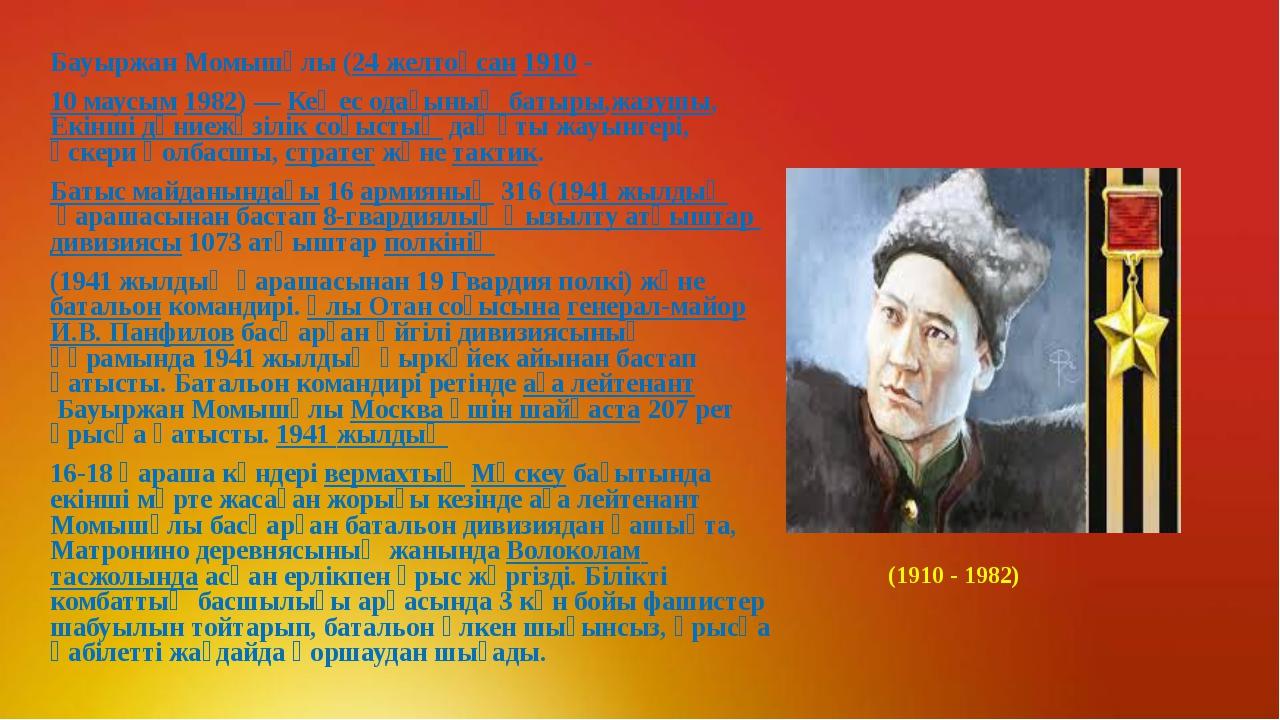 Бауыржан Момышұлы(24 желтоқсан1910- 10 маусым1982) —Кеңес одағының баты...