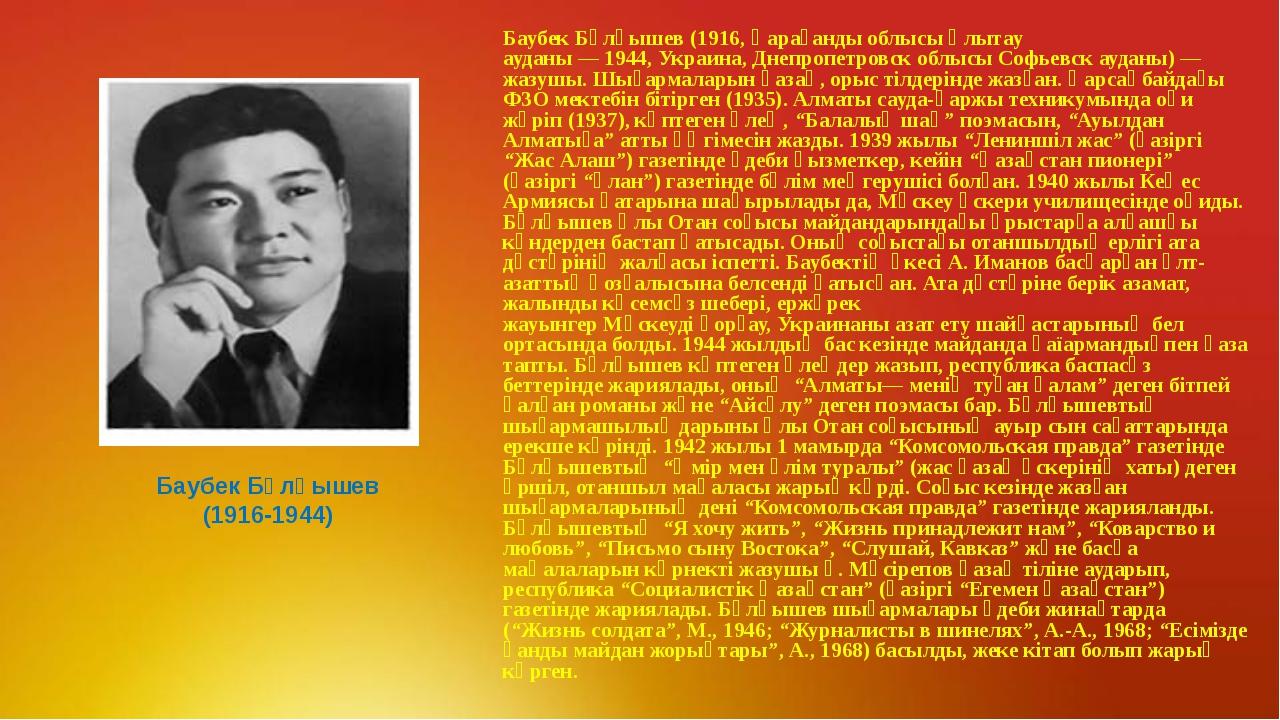 Баубек Бұлқышев(1916,Қарағанды облысы Ұлытау ауданы—1944,Украина,Днепро...