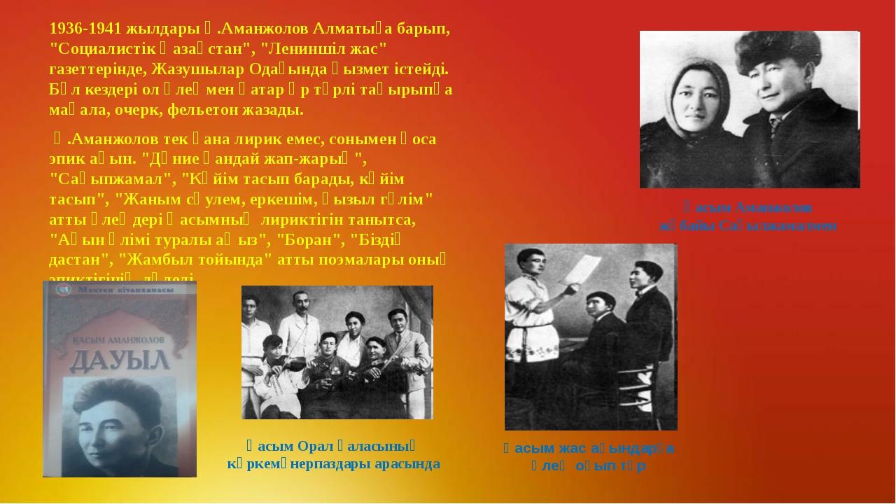 """1936-1941 жылдары Қ.Аманжолов Алматыға барып, """"Социалистік Қазақстан"""", """"Ленин..."""