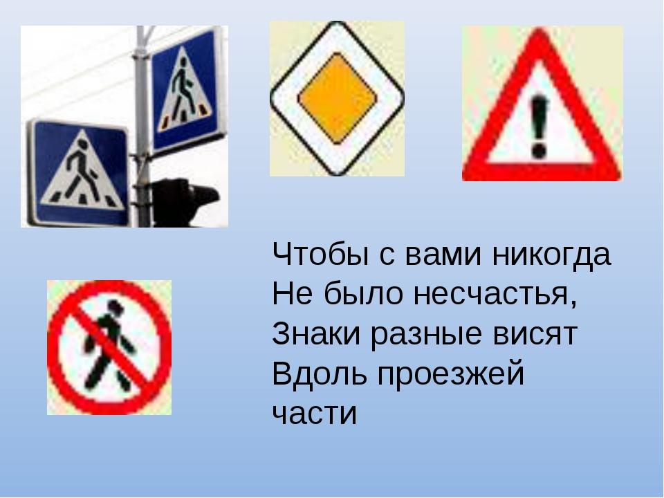 Чтобы с вами никогда Не было несчастья, Знаки разные висят Вдоль проезжей части