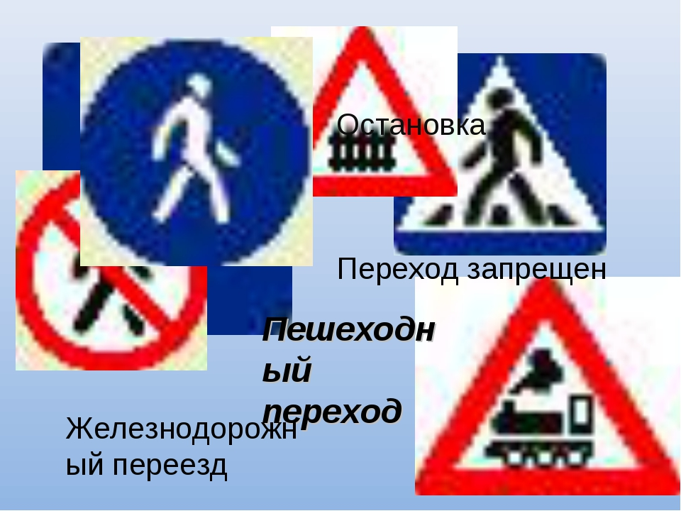 Остановка Пешеходный переход Железнодорожный переезд Переход запрещен