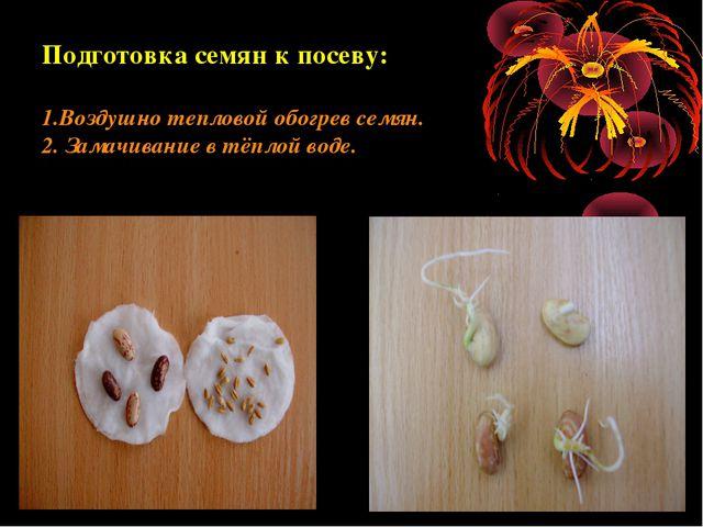 Подготовка семян к посеву: 1.Воздушно тепловой обогрев семян. 2. Замачивание...