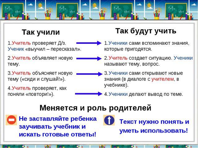 Так учили Так будут учить Не заставляйте ребенка заучивать учебник и искать г...
