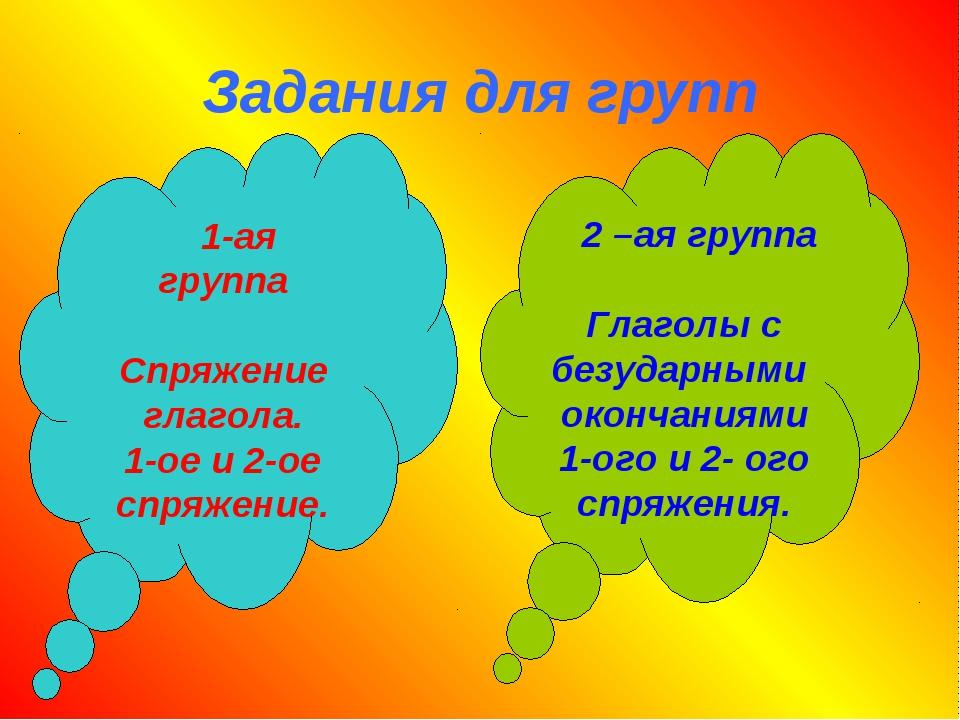 Задания для групп 2 –ая группа Глаголы с безударными окончаниями 1-ого и 2- о...