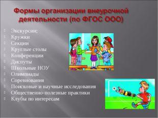 Экскурсии; Кружки Секции Круглые столы Конференции Диспуты Школьные НОУ Олимп