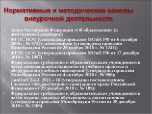 Закон Российской Федерации «Об образовании» (в действующей редакции); ФГОС НО