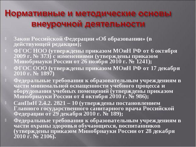 Закон Российской Федерации «Об образовании» (в действующей редакции); ФГОС НО...