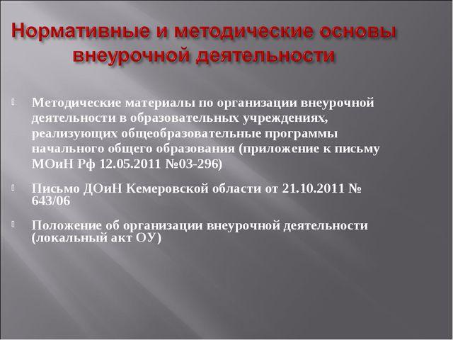 Методические материалы по организации внеурочной деятельности в образовательн...