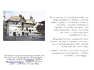 Архитектурно-историческая достопримечательность и Москвы. Памятник гражданско