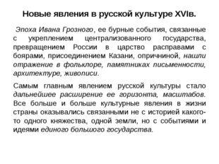 Новые явления в русской культуре XVIв. Эпоха Ивана Грозного, ее бурные событи
