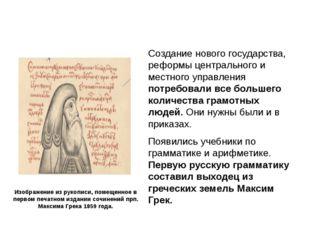 Изображение из рукописи, помещенное в первом печатном издании сочинений прп.