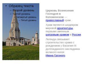 Церковь Вознесения Господня в Коломенском—православныйхрам. Храм является