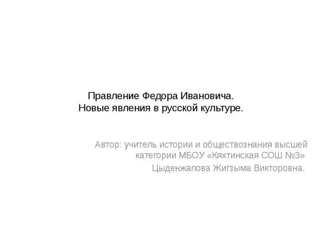 Правление Федора Ивановича. Новые явления в русской культуре. Автор: учитель...