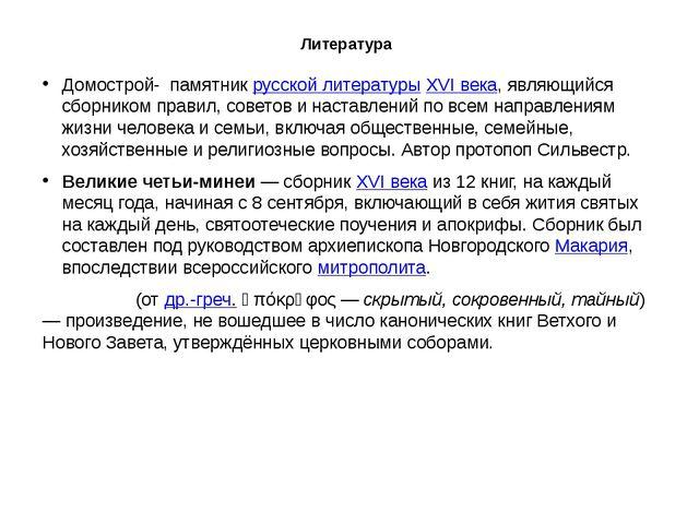 Литература Домострой- памятникрусской литературыXVI века, являющийся сборни...