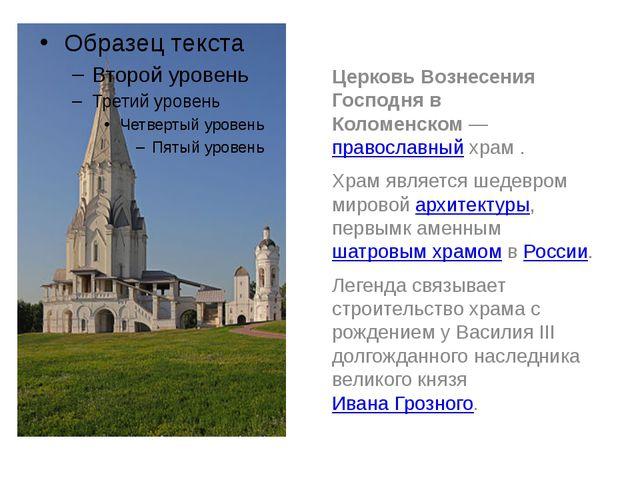 Церковь Вознесения Господня в Коломенском—православныйхрам. Храм является...