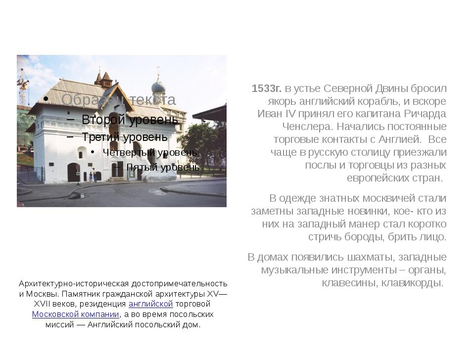 Архитектурно-историческая достопримечательность и Москвы. Памятник гражданско...