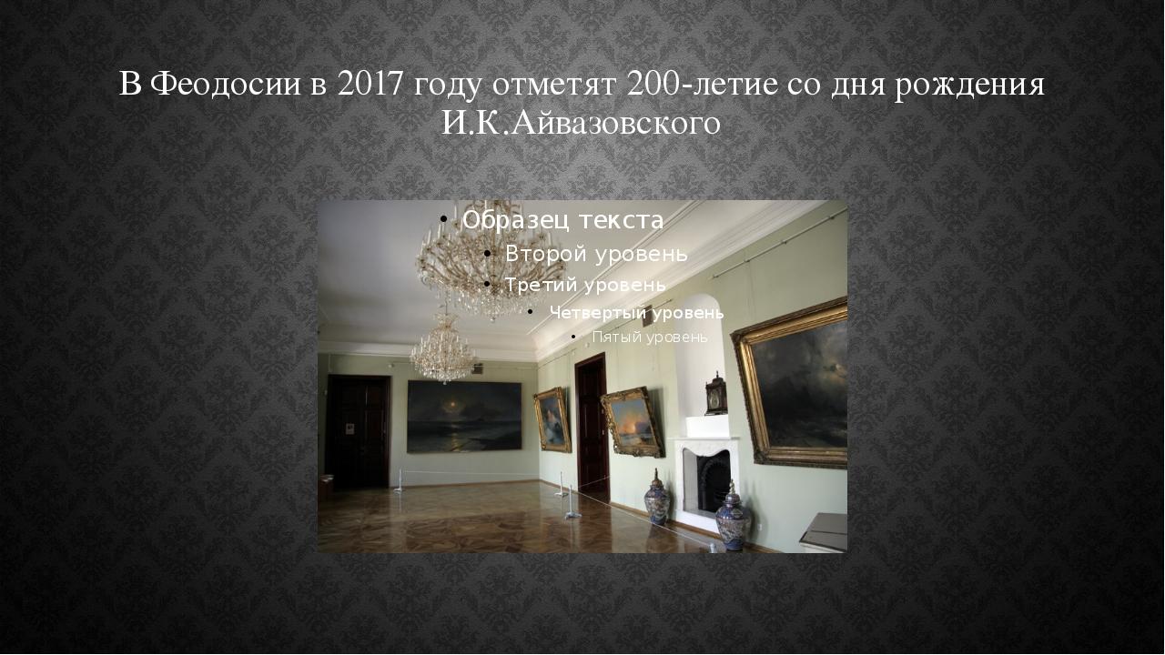 В Феодосии в 2017 году отметят 200-летие со дня рождения И.К.Айвазовского