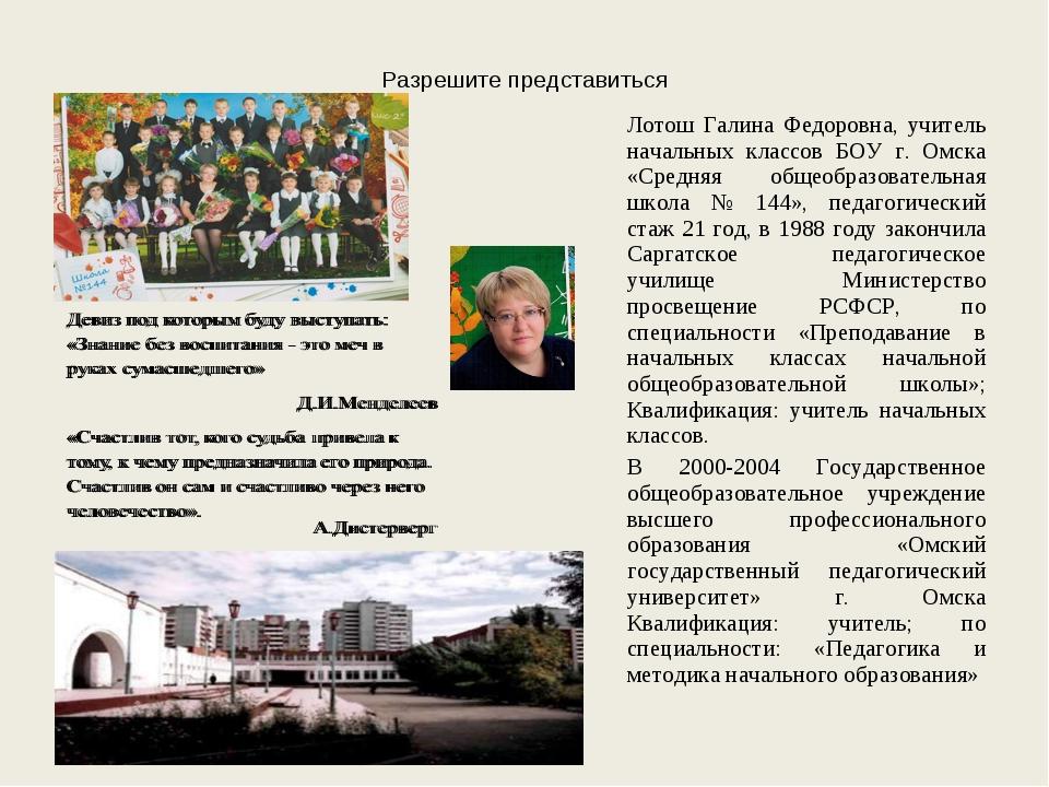 Разрешите представиться Лотош Галина Федоровна, учитель начальных классов БОУ...