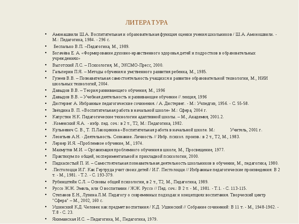 ЛИТЕРАТУРА Амонашвили Ш.А. Воспитательная и образовательная функция оценки уч...