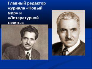 Главный редактор журнала «Новый мир» и «Литературной газеты»