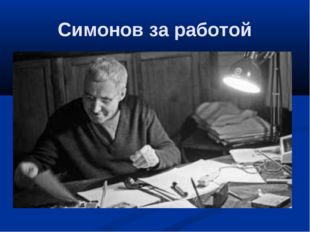 Симонов за работой