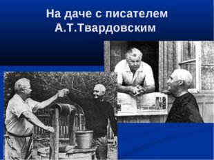 На даче с писателем А.Т.Твардовским