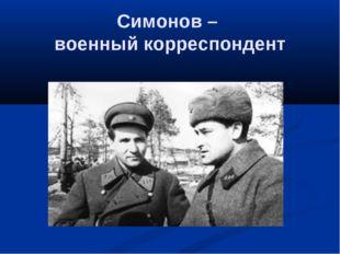 Симонов – военный корреспондент