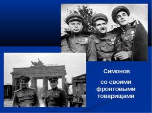 Симонов со своими фронтовыми товарищами