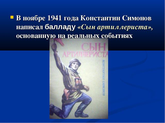 В ноябре 1941 года Константин Симонов написал балладу «Сын артиллериста», осн...
