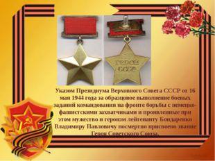 Указом Президиума Верховного Совета СССР от 16 мая 1944 года за образцовое вы