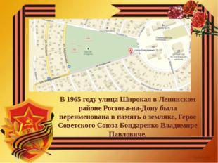 В 1965 году улица Широкая в Ленинском районе Ростова-на-Дону была переименова