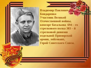Владимир Павлович Бондаренко Участник Великой Отечественной войны, комсорг ба