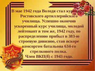 В мае 1942 года Володя стал курсантом Ростовского артиллерийского училища. Ус