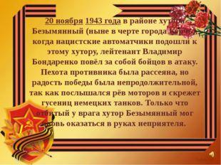 20 ноября1943 годав районе хутора Безымянный (ныне в черте городаКерчь), к