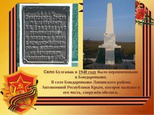 СелоБулганакв1948 годубыло переименовано вБондаренково. В селе Бондарен