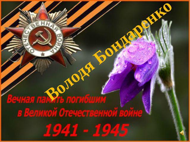 Володя Бондаренко