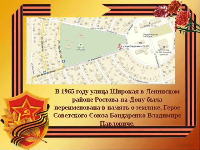 В 1965 году улица Широкая в Ленинском районе Ростова-на-Дону была переименова...