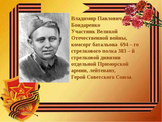 Владимир Павлович Бондаренко Участник Великой Отечественной войны, комсорг ба...