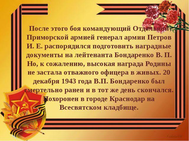 После этого боя командующий Отдельной Приморской армией генерал армии Петров...