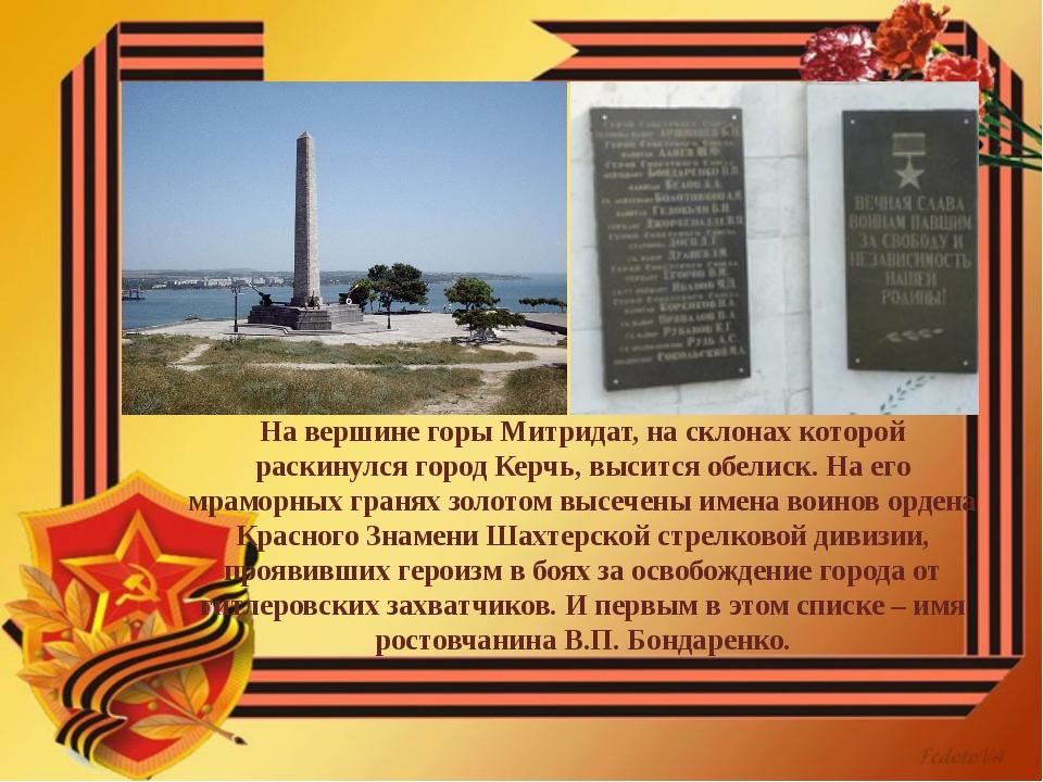 На вершине горы Митридат, на склонах которой раскинулся город Керчь, высится...