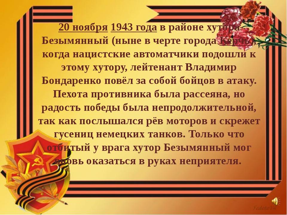 20 ноября1943 годав районе хутора Безымянный (ныне в черте городаКерчь), к...