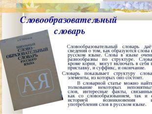 Словообразовательный словарь Словообразовательный словарь даёт сведения о том