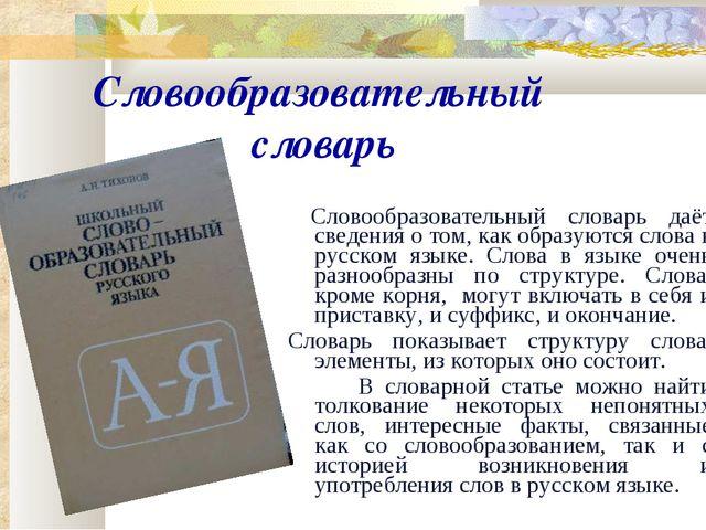 Словообразовательный словарь Словообразовательный словарь даёт сведения о том...