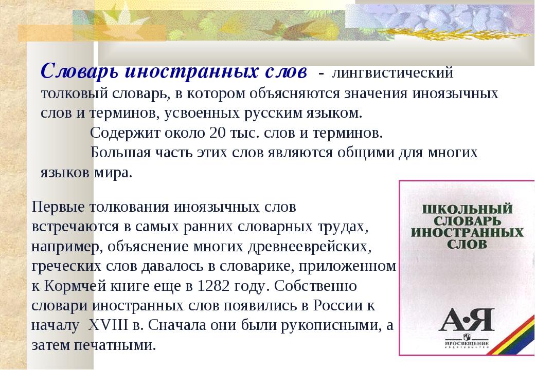 Словарь иностранных слов - лингвистический толковый словарь, в котором объясн...